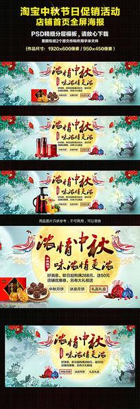 淘宝浓情中秋佳节促销海报