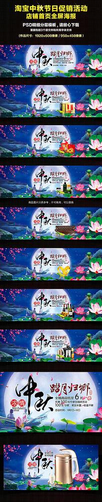 淘宝浓情中秋节节日促销海报