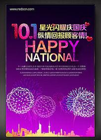星光闪耀庆国庆宣传海报