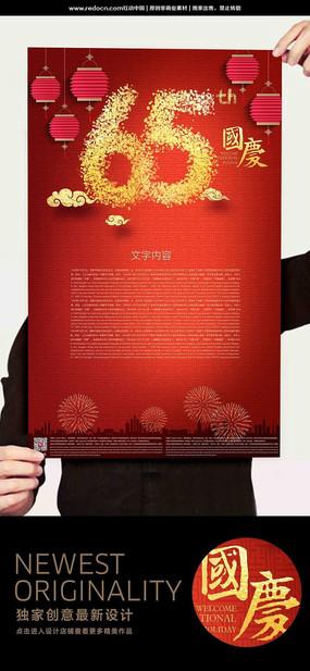 喜庆65周年国庆节创意宣传海报 PSD