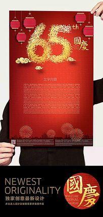 喜庆65周年国庆节创意宣传海报
