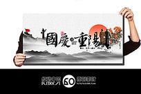 中国风国庆遇重阳宣传海报