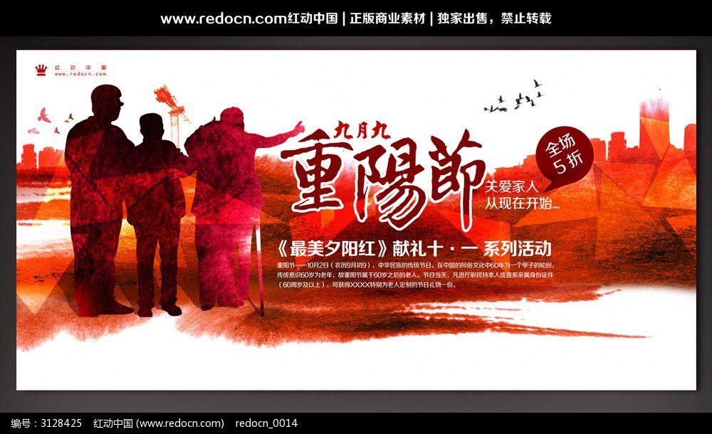 中国风夕阳红重阳节海报图片