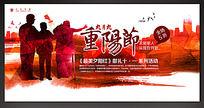中国风夕阳红重阳节海报