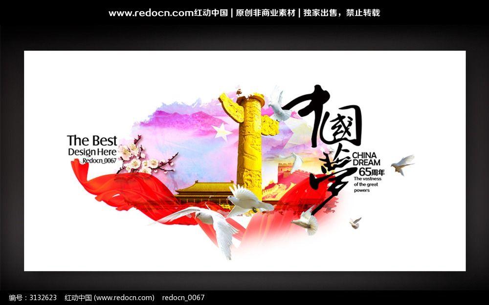 中国梦国庆宣传海报