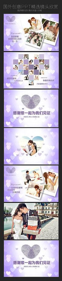 紫色浪漫怀旧纪念婚礼ppt模版