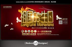 祖国65生日国庆宣传海报