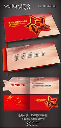 国庆65周年贺卡设计