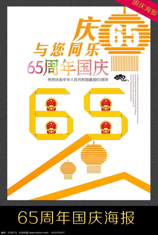 日海报 折纸 国庆海报 65周年 65周年国庆海报 国庆65周年 国庆促销图片