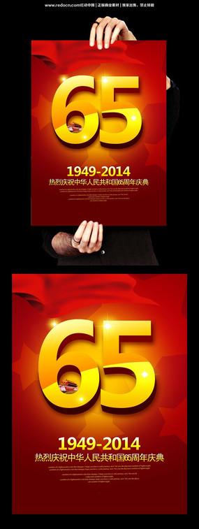 65周年国庆节宣传海报设计