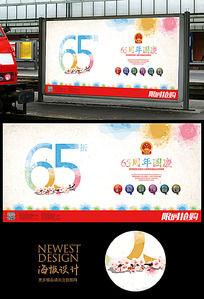 65周年十一国庆节宣传海报