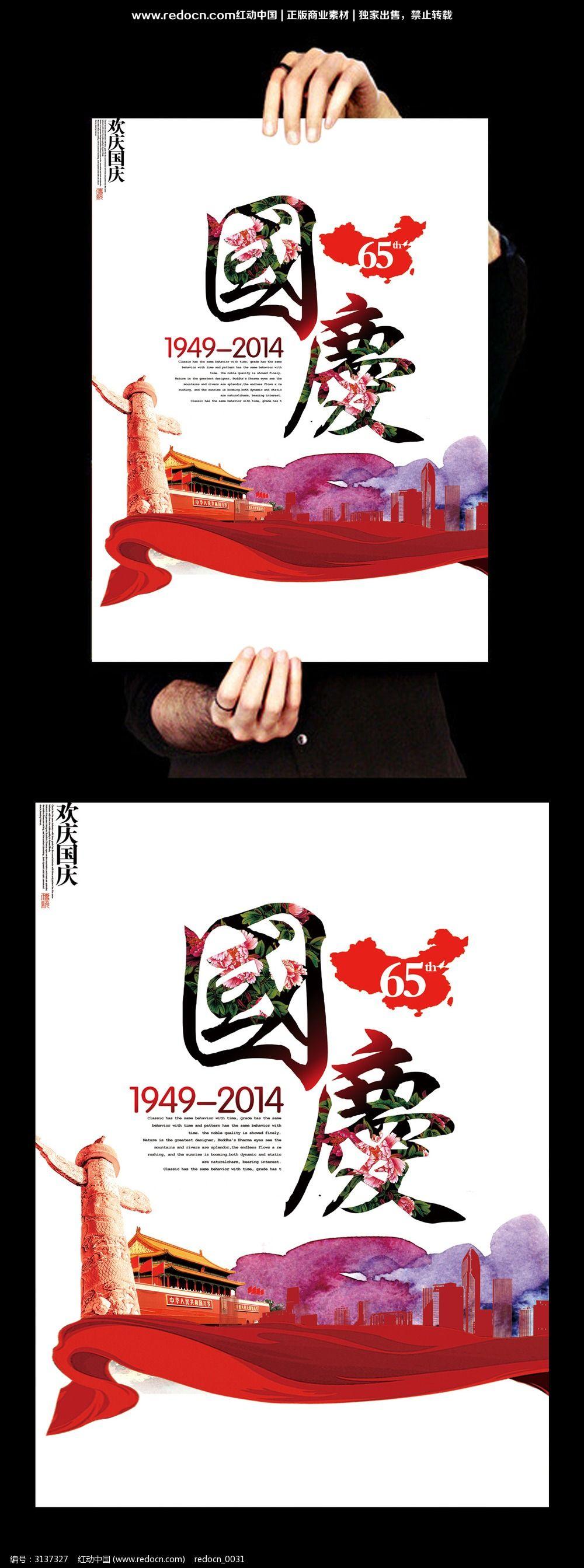 创意水彩风国庆节海报设计