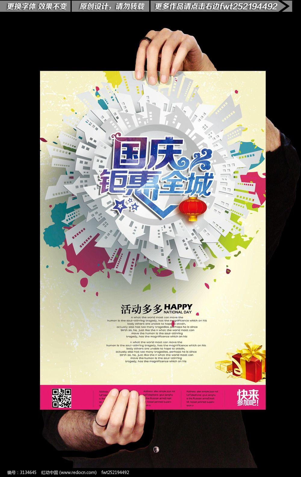 国庆节创意地球宣传海报图片