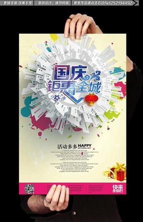 国庆节创意地球宣传海报 PSD