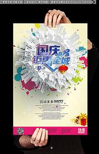 国庆节创意地球宣传海报