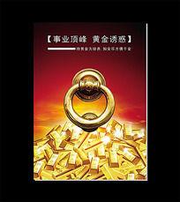 黄金诱惑企业文化展板