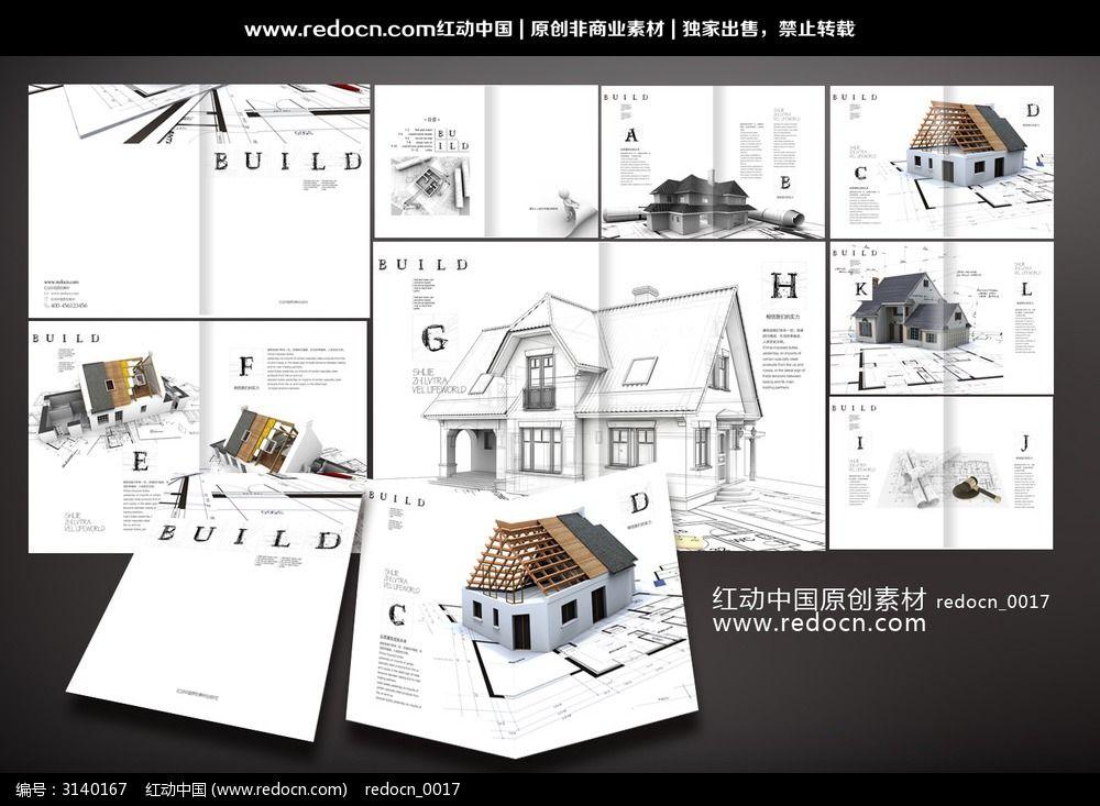 手绘别墅建筑画册图片