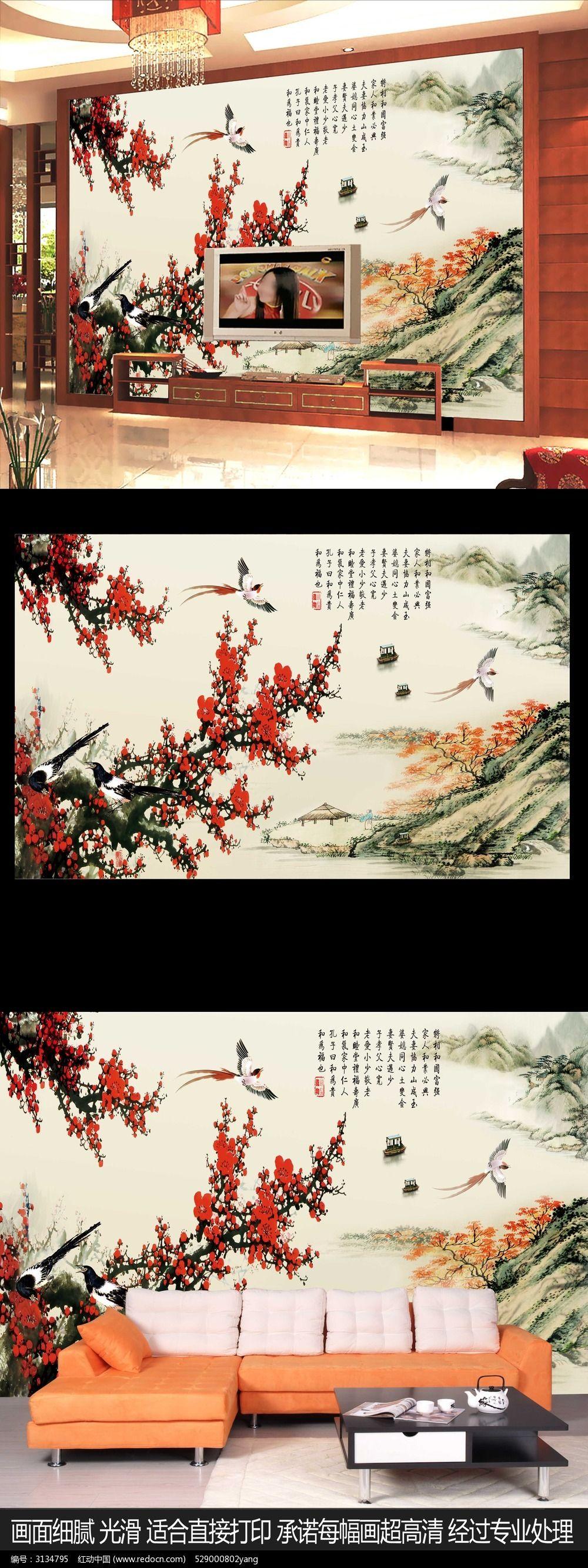 山水梅花古典中式电视背景墙