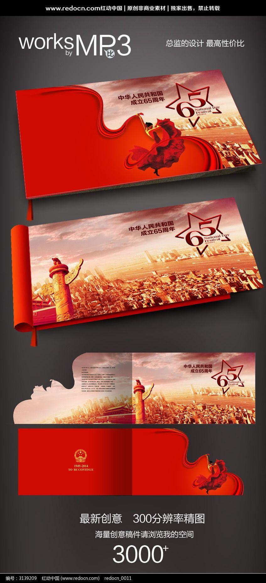 十一国庆创意贺卡图片