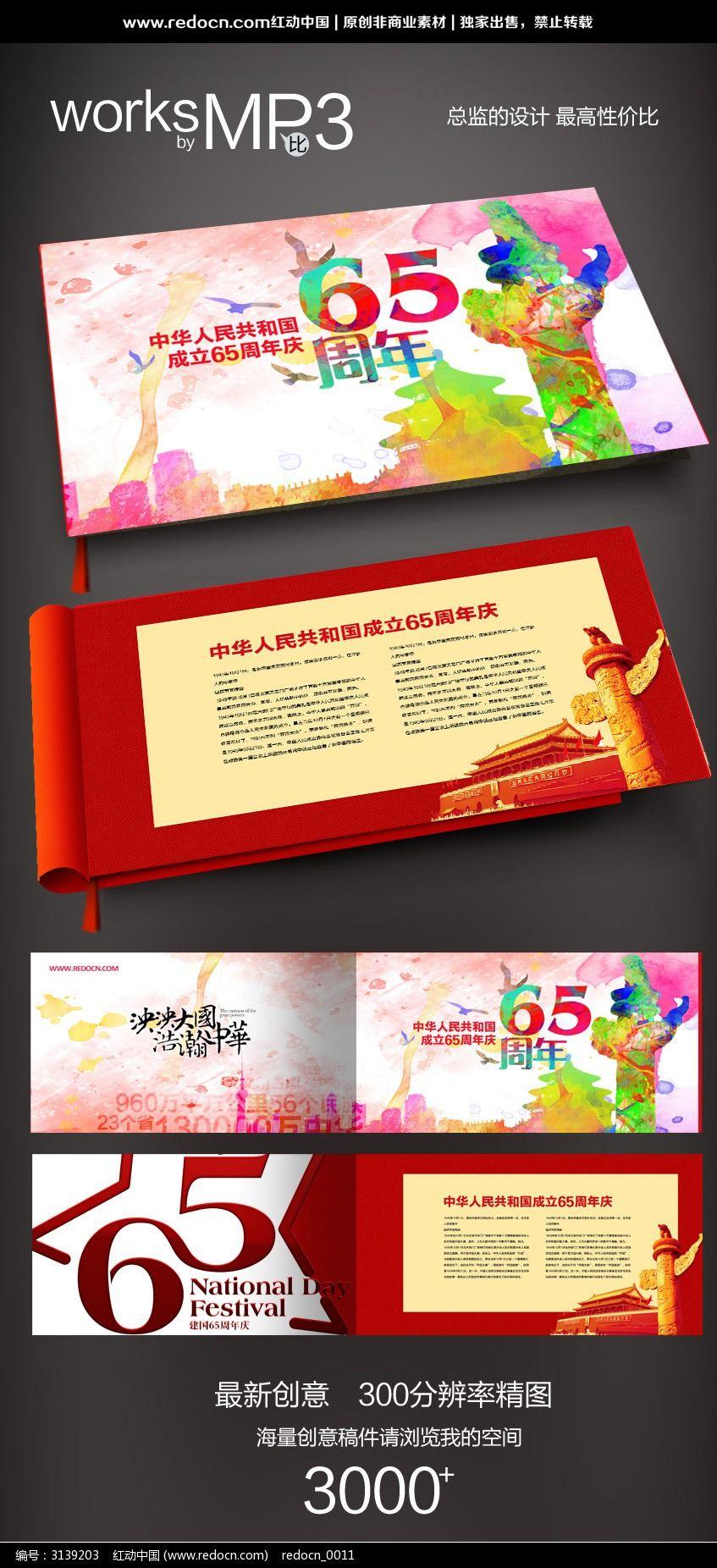 十一国庆贺卡设计