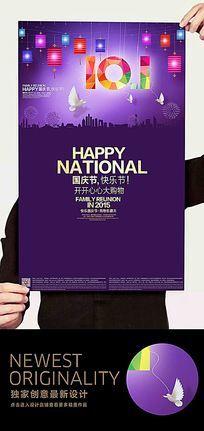 十一快乐国庆节创意海报
