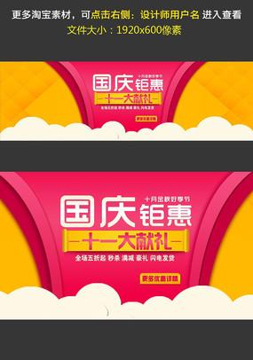 淘宝国庆钜惠促销宣传海报