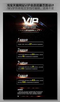 淘宝天猫VIP会员招募页面设计模板