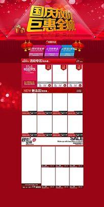 淘宝天猫国庆节首页装修模板