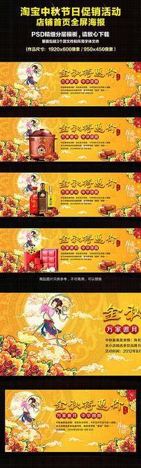 淘宝中秋节日促销海报