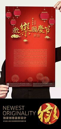喜庆红灯笼欢乐国庆节创意海报