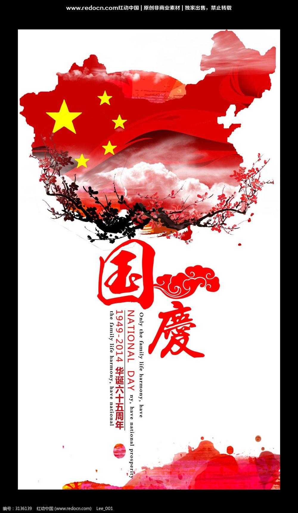 原创设计稿 节日素材 十一国庆节 中国风国庆吉祥宣传海报  请您分享图片