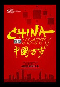 中国万岁国庆宣传海报