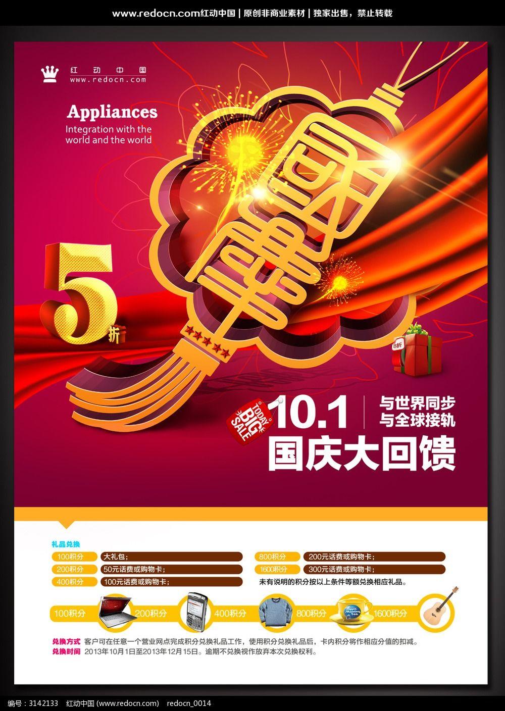 国庆佳节活动促销海报图片图片