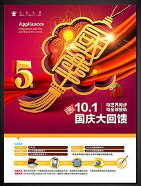 国庆佳节活动促销海报