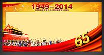 爱我中国国庆展板