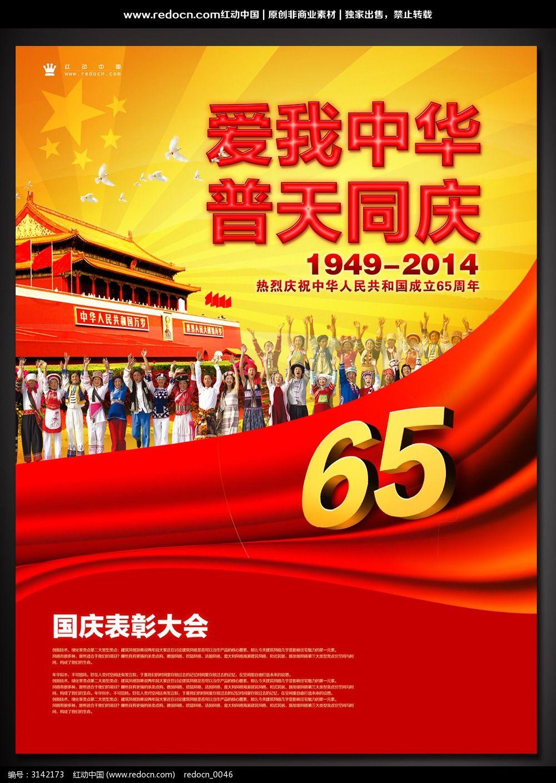 表彰大会海报_国庆表彰大会宣传海报