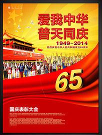 国庆表彰大会宣传海报