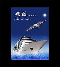 航向领航企业文化展板