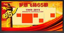 建国六十五周年国庆展板