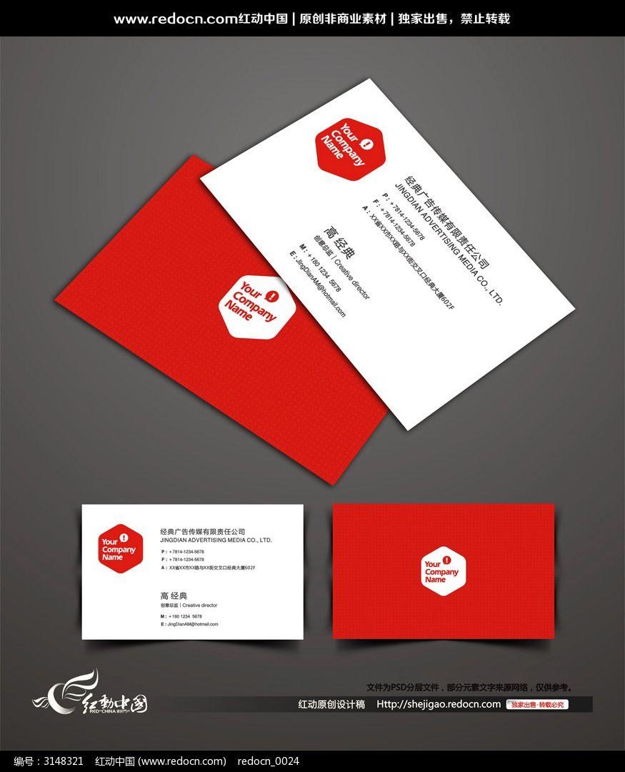 精品名片素材 商业商务名片 个人名片设计模板 cdr名片背景底图 企业
