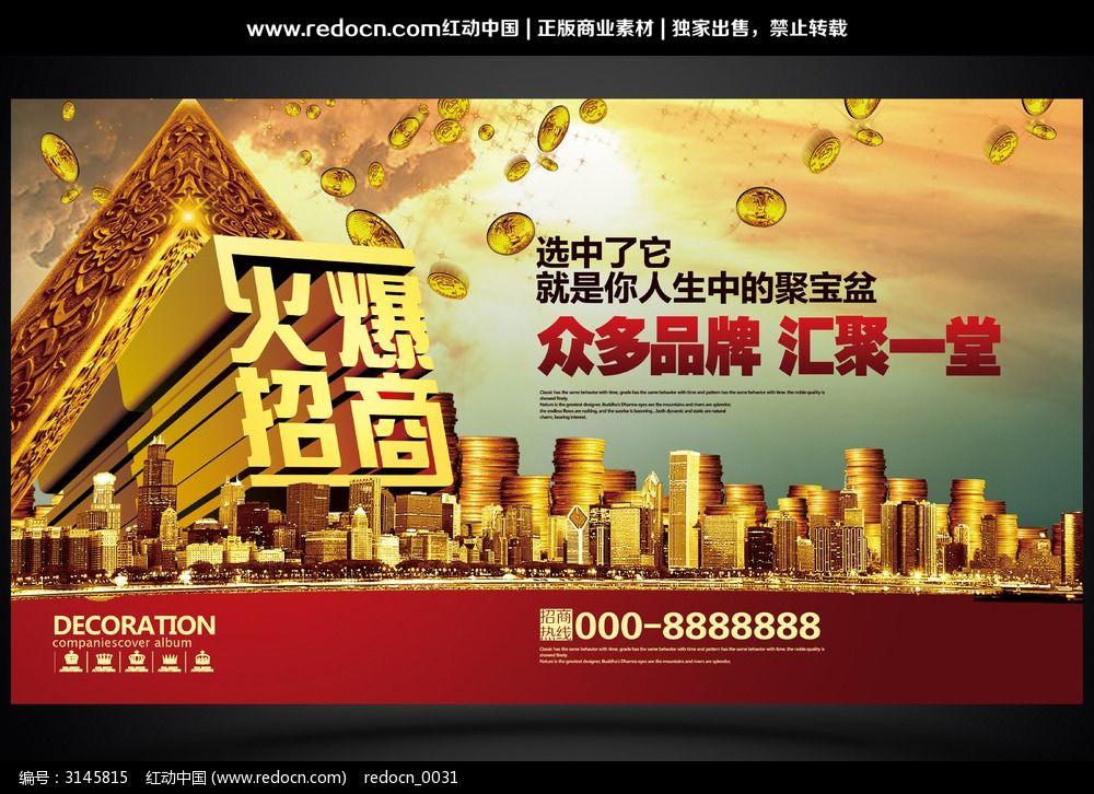 商业地产火爆招商海报设计_海报设计\/宣传单\/