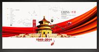 盛世中华国庆背景设计