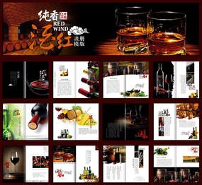 时尚红酒画册