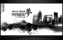 水墨中国风地产海报设计