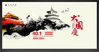 中国风大国庆背景设计