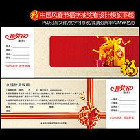 2015羊年中国风花纹抽奖券