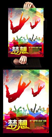 创意梦想宣传海报设计