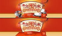 春节淘宝促销海报