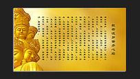 佛教心经宗教文化展板