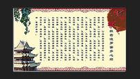 佛教宗教文化展板